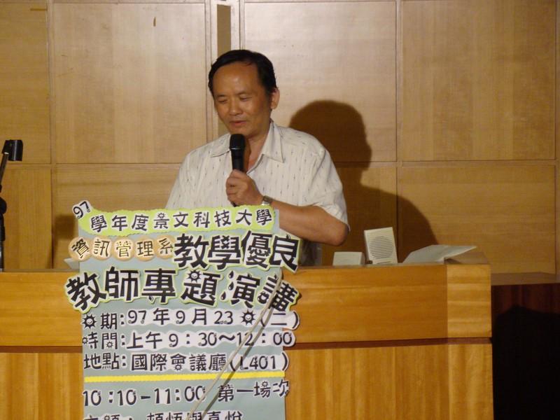 97.09.23優良教師專題演講